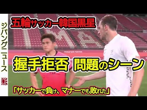【東京五輪】韓国はニュージーランドに 0-1で敗れた試合終了後、ニュージーランドのクリス・ウッドが、韓国の10番MF イ・ドンギョンに歩み寄り、健闘を称えあうべく握手を求めたが、握手を拒否。