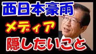 【武田邦彦】西日本豪雨 各メディアが絶対言わないタブーとは