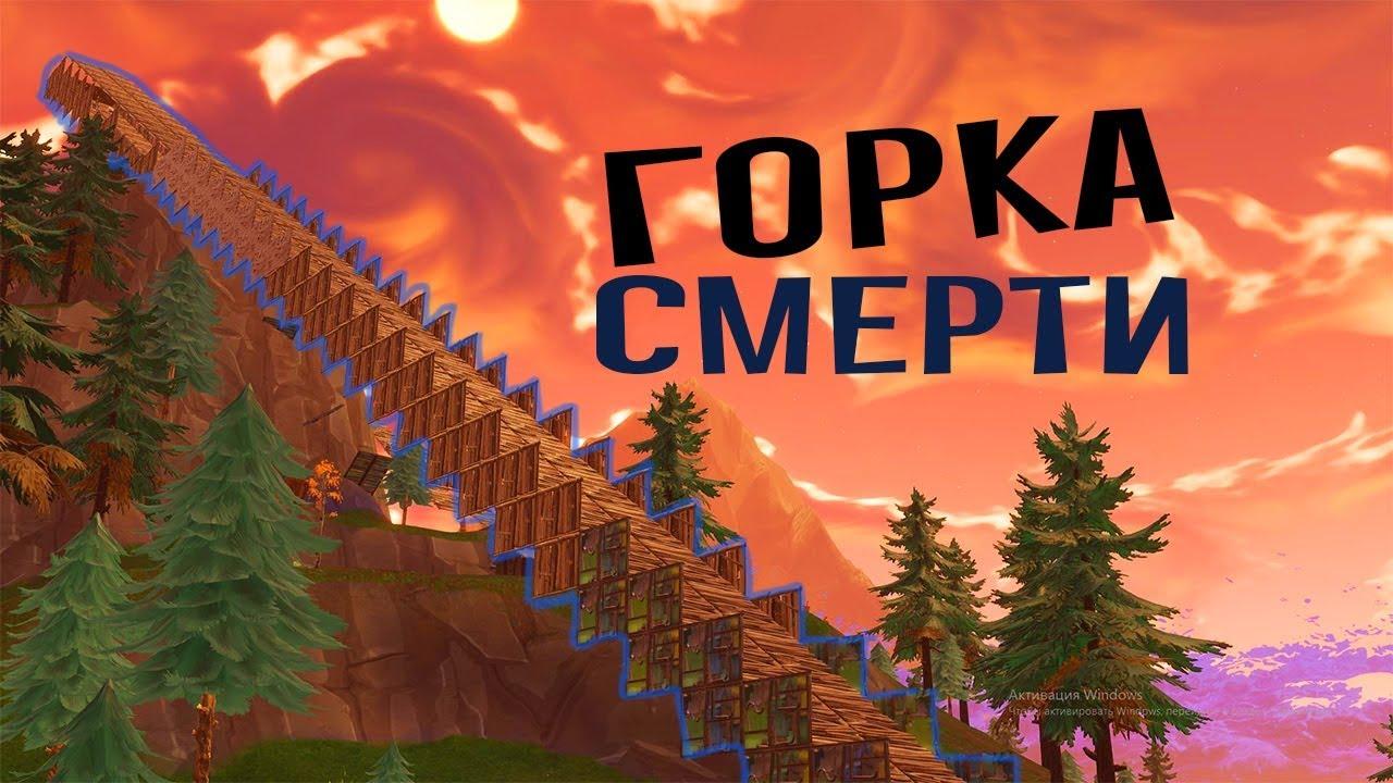 Skachat Smertelnaya Gonka Death Run Pesochnica Fortnite