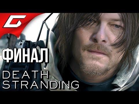 DEATH STRAND NG ➤ Прохождение 19 ➤ ФИНАЛ  КОНЦОВКА