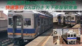 南海高野線6000系6001F・6300系快速急行なんば行き 天下茶屋駅発車