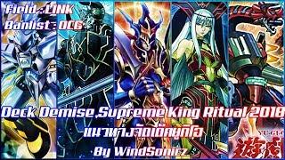 [Yu-Gi-Oh! PRO] เด็ค พิธีกรรมราชันย์ - DECK Demise Supreme King Ritual 2018 *~ OCG Banlist ~*