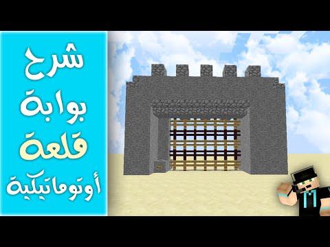 كيف تسوي بوابة قلعة أوتوماتيكية - تفتح وتقفل - في ماين كرافت