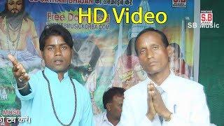द्वारिका बर्मन-CG Panthi Song-मोर हीरा गंवागे बन कचरा म-Mor Heera Ganwage Ban Kachra Ma-HD Video-SB