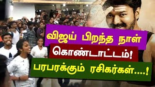 Vijay Birthday Celebration in Rohini Theatre | Mersal | Vijay 43