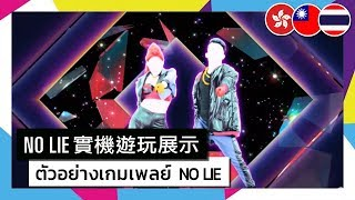 Just Dance Unlimited - No Lie by Sean Paul Ft. Dua Lipa Official Track Gameplay