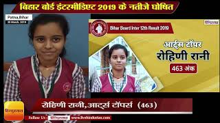 मिलिए आर्ट्स की टॉपर रोहिणी रानी, 463 | Bihar Board 12th Results 2019 declared | Arts Stream Topper