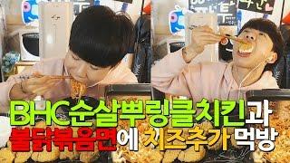 18살파투의 bhc순살뿌링클치킨과 불닭볶음면에 치즈추가 먹방 eating show