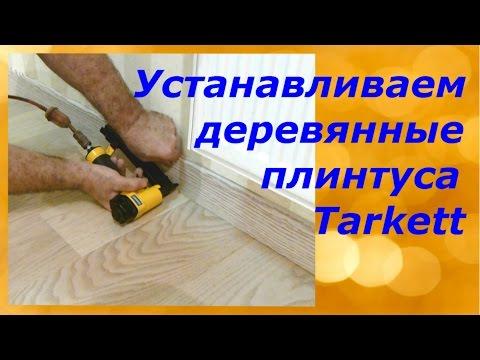 Как установить деревянный плинтус Tarkett (наш способ)
