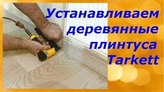 Как установить деревянный плинтус Tarkett (наш способ)(При установке деревянных, шпонированных плинтусов от Tarkett, мы не используем заводские клипсы..., 2015-02-28T14:45:24.000Z)