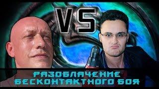 Разоблачение бесконтактного боя Вадима Старова