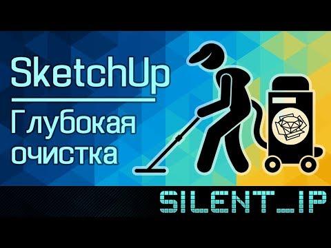 SketchUp: Глубокая очистка