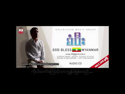 Sang Pi   ေျမမႈန္႔ထဲမွ Myanmar New Gospel Song 2016