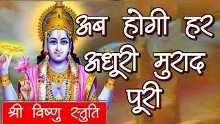 #धन दौलत, सुख शांति का सरल उपाय #विष्णु स्तुति #चमत्कारी सिद्ध मंत्र से करें | Dharam Tv