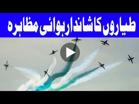 PAF's JF-17 Thunder,Aerobatic teams of Turkey, Saudia Arabia to perform in PAF air show