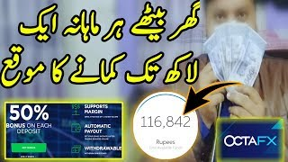Earn Lakh's in Month!   Forex Trading Basics Details in Urdu/Hindi   No ClickBait   OctaFX