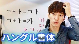 ハングルの書体(한글 글씨체) | 韓国語の書き方