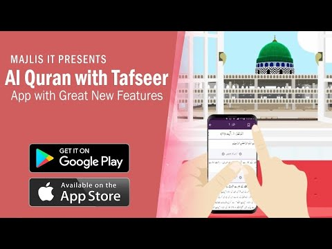Tafheem ul quran malayalam free download for android