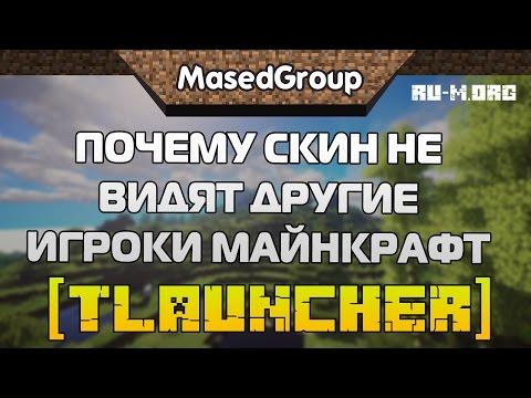 Почему скин не видят другие игроки Майнкрафт (TLauncher)