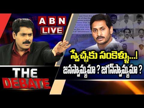 స్వేచ్ఛకు సంకెళ్ళు...! జనస్వామ్యమా ? జగన్స్వామ్యమా ?   The Debate With VK   YS Jagan   ABN LIVE teluguvoice