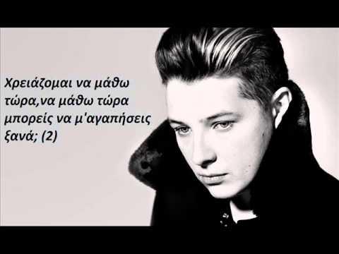 John Newman - Love Me Again (Greek lyrics)