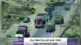 أحمد موسى يعرض لقطات لأول مرة لبطولة رجال القوات المسلحة فى سيناء