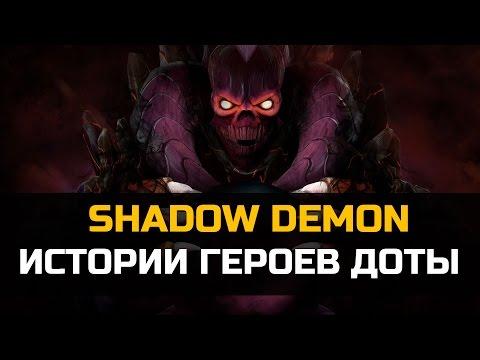 видео: История dota 2: shadow demon