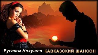 Download Рустам Нахушев – Кавказский шансон | Шансон Юга Mp3 and Videos