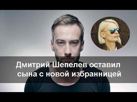 Дмитрий Шепелев оставил сына с новой избранницей