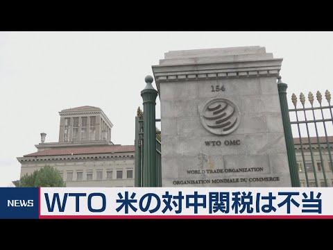 2020/09/16 WTO 米の対中制裁は不当 米は反発(2020年9月16日)
