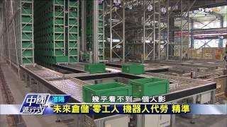 20150104中國進行式_陸最大機器人工廠 TVBS獨家曝光