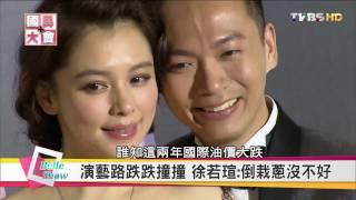 徐若瑄麻雀變鳳凰!? 嫁入豪門當闊太...心事誰人知? 國民大會 20161107 (完整版)
