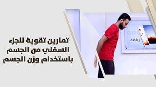 تمارين تقوية للجزء السفلي من الجسم باستخدام وزن الجسم - معتصم خواجا