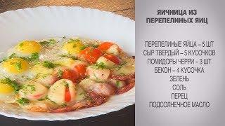 Яичница из перепелиных яиц / Яичница / Перепелиные яйца / Перепелиные яйца рецепты / Завтрак рецепт