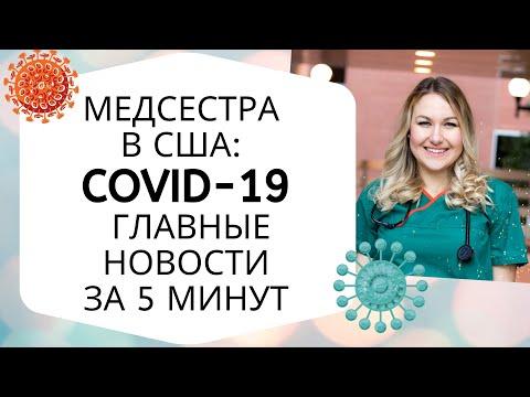 #30 Коронавирус в США: COVID-19 ГЛАВНЫЕ НОВОСТИ ЗА 5 МИНУТ, 11е Апреля