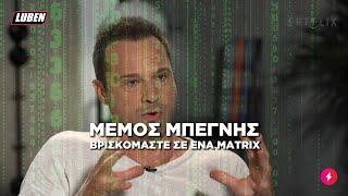 Μέμος Μπεγνής - Βρισκόμαστε σε ένα Matrix, παγιδευμένοι στην ύλη | Luben TV