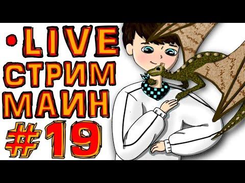 Видео: St. СУББОТНИЙ СТРИМ #19 ЧЁРНАЯ ДЫРА (прыжок!)