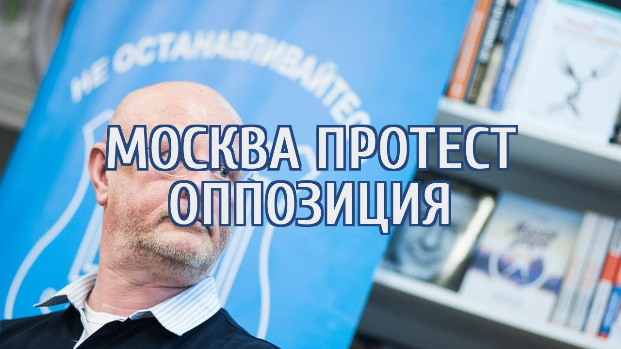 Гоблин снял видео о несанкционированном митинге в Москве