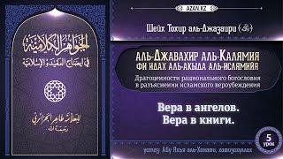 Аль-Джавахир аль-калямия (акыда для начинающих). Урок 5. Вера в ангелов. Вера в книги | www.azan.kz