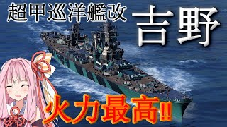 【WoWS】 超甲巡改良型『吉野』で敵艦を燃やせ! 猪突猛進海戦日記その73 吉野