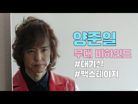 [TVPP] 양준일 (Yang Joon Il) 비하인드 쇼음악중심 리베카 무대 전-후 4K  (#대기실 #백스테이지 #UHD)  @쇼음악중심 2020104