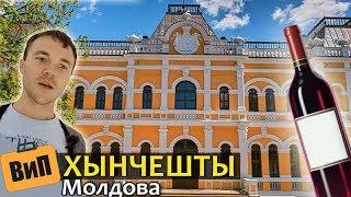 Хынчешты, Молдова. День вина в городе Котовского. Поместье Манук-Бея, дорога из Кишинёва
