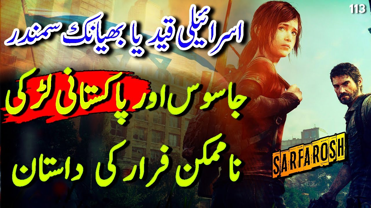 Download SARFAROSH   Ep113   Impossible Escape From An Island By Jasoos With Pakistani Girl   Roxen Original