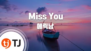 [TJ노래방] Miss You - 에릭남(Eric Nam) / TJ Karaoke