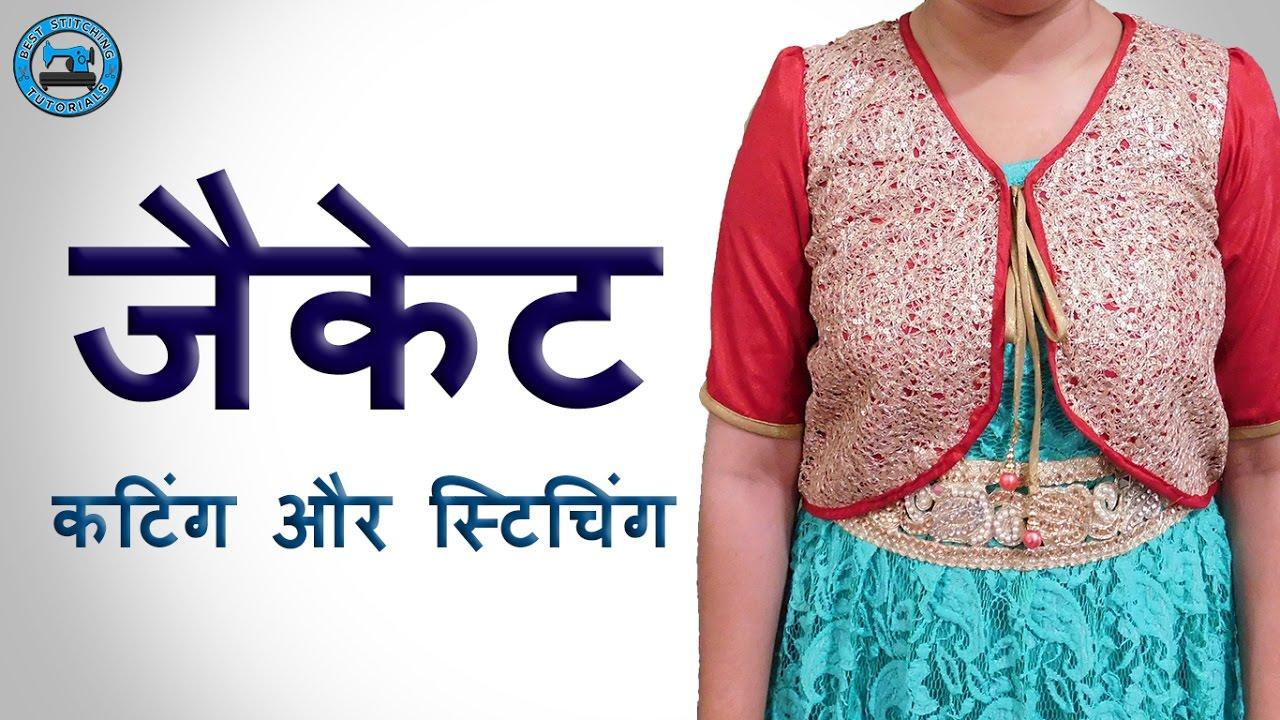 Jacket For Kameez Hindi Cutting Stitching Bst Youtube
