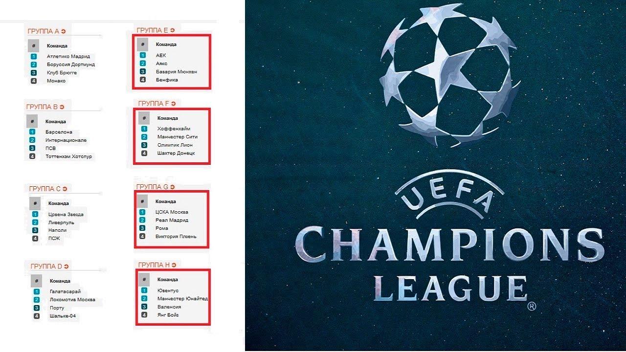 Лига чемпионов третий тур [PUNIQRANDLINE-(au-dating-names.txt) 55
