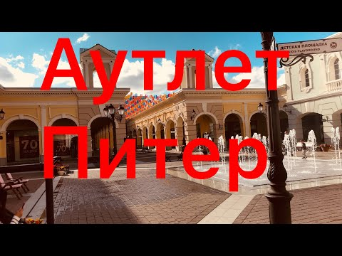 Outlet Village Пулково Санкт-Петербург