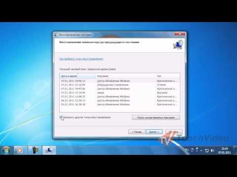 Как сделать откат Windows 7?