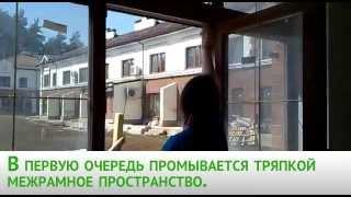 Мытье окон(Компания «КПД-Клининг» предлагает Вам свои услугу мойка окон в квартире, мытье витрин и фасадов. Мы имеем..., 2013-04-25T17:04:30.000Z)