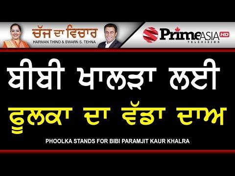 Chajj Da Vichar 733 || Phoolka Stands For Bibi Paramjit Kaur Khalra